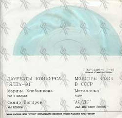 AC/DC METALLICA - Monsters Of Rock: On The Barricade Moscow 1991 - 3